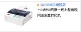 微型打印机LQ-200KII地税版